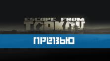 Escape from Tarkov — Есть надежда! (Превью)