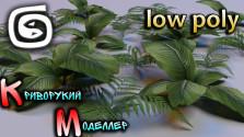 Основы моделирования растительности для игр (Урок 3d max, рукозадый способ) low poly