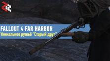 Уникальное ружьё «Старый друг»   Fallout 4 Far Harbor