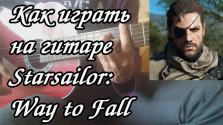 Как играть на гитаре Starsailor — Way to Fall (Metal Gear Solid 3: Snake Eater OST)