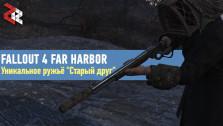 Уникальное ружьё «Старый друг» | Fallout 4 Far Harbor