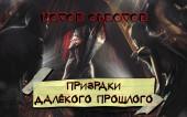 NIGHTCRY / ПРИЗРАКИ ДАЛЁКОГО ПРОШЛОГО