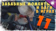 Забавные моменты и Баги в играх # 11