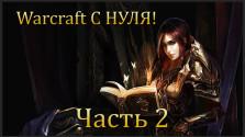 Warcraft С НУЛЯ! Часть 2