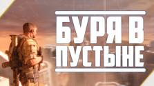 Spec Ops: The Line — Буря в Пустыне (Игра в Игру #1)