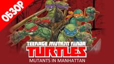 Обзор Teenage Mutant Ninja Turtles: Mutants in Manhatten
