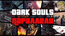 Dark Souls ► Параллели [#3]