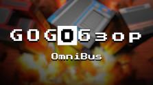 GOGОбзор — OmniBus