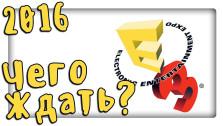 E3 2016 | Чего Ждать?