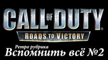 Вспомним Call of Duty: Roads to Victory