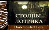 История Мира Dark Souls 3 Лор/Lore — Столпы Лотрика