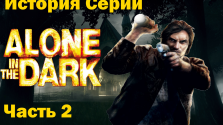 История Серии Alone In The Dark. Часть 2
