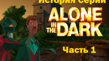 История Серии Alone In The Dark. Часть 1