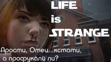 Прости, Отец, мы профукали Life is strange (часть 1)