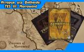 История игр Bethesda — Morrowind