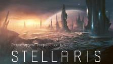 Редактируем сохранения из Stellaris.