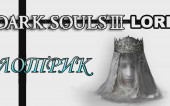 Dark Souls 3 Lore: Лотрик