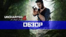 Uncharted 4 — Почему не 10/10? (Без спойлеров)