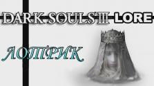 Dark Souls 3 Lore: Лотрик