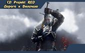 CD Projekt RED: Дорога к Величию