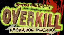 PROJECT OVERKILL / КРОВАВОЕ МЕСИВО