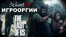 Даня КЕЙН (School 13) — The Last of Us (cover)