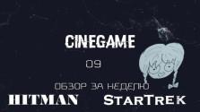 CineGame выпуск №9 ЗвездоТрек и Третий Хитман