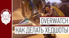 Как ЛЕГКО делать ХЕДШОТЫ в Overwatch