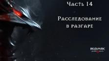 Прохождение Ведьмак 3: Дикая охота — Часть 14: «Расследование в разгаре»