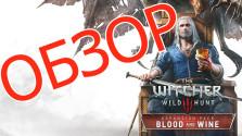 Обзор Ведьмак 3: Дикая охота — Кровь и вино