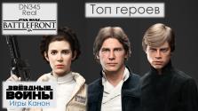 Star Wars: Battlefront (2015) Топ Героев.