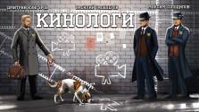 [Стрим 12.06 15:00 МСК] Кинологи. «Иллюзия обмана 2», «Ретрозор» и фильмы Galperov Production