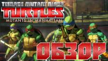 TMNT Mutant in Manhattan Обзор