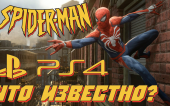 Spider-man on Playstation 4 ЧТО ИЗВЕСТНО?