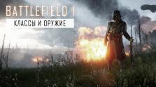 Battlefield 1 | Подробности об оружии и классах