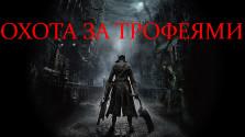 Bloodborne: Охота за трофеями. Полный гайд по трофеям/достижениям.