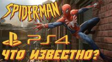 Spider-man on Playstation 4 ЧТО ИЗВЕСТНО?