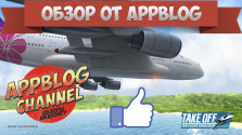 Обзор Take Off: The Flight Simulator (iOS) от AppBlog или Эпблог Аирлайн