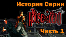 История Серии The House Of The Dead. Часть 1