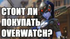Стоит ли покупать Overwatch?