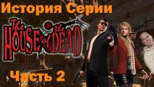История Серии The House Of The Dead. Часть 2