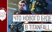 Что нового будет в Titanfall 2