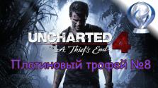 Платиновый трофей №8 / Uncharted 4: Путь вора (A Thief's End)