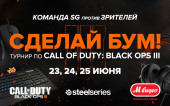 Турнир по Call of Duty: Black Ops III — СДЕЛАЙ БУМ