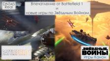 Впечатление от Battlefield 1 и новые игры по Звёздным Войнам