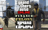 GTA Online Further Adventures In Finance And Felony Начало карьеры