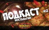 Warcraft 3. Подкаст