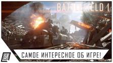 Инновации в Battlefield 1   Все новое — хорошо забытое… ?:)