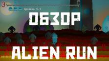 Alien Run: странная игра за странного робота
