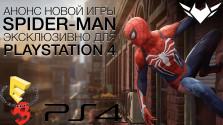 ЧЕЛОВЕК-ПАУК для PS4